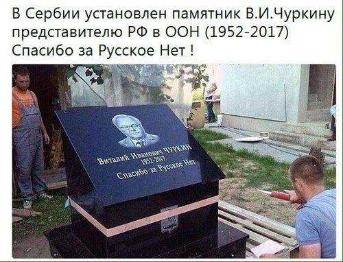 Россия и Запад: Политика в картинках #74