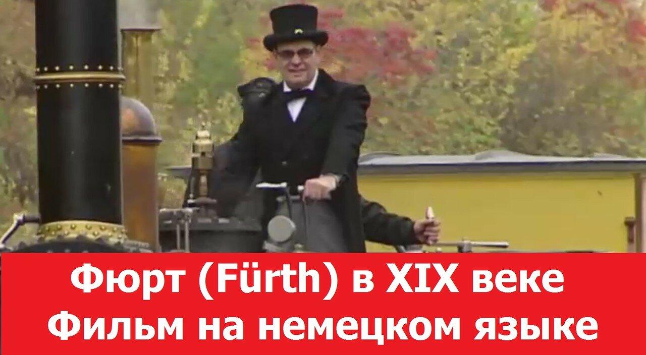 Фюрт (Fürt) в XIX веке. Фильм на немецком языке