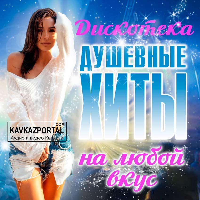 кавказкие песни на руском скачать на телефон
