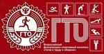 ГТО логотип.jpg