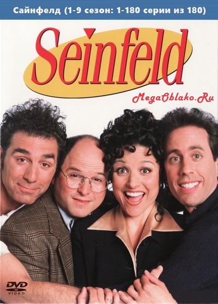 Сайнфелд (1-9 сезон: 1-180 серии из 180) / Seinfeld / 1989-1998 / WEBRip (720p)
