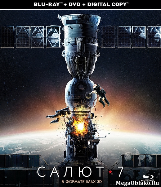 Салют-7 (2017/BDRip/HDRip/3D)