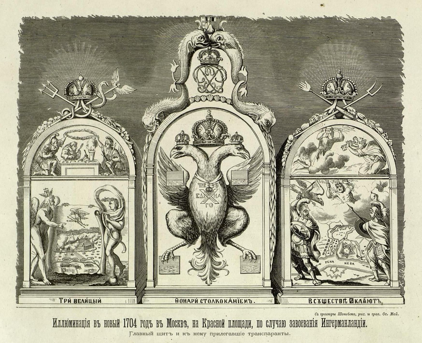 Русские фейерверки и иллюминации XVIII века. Часть I