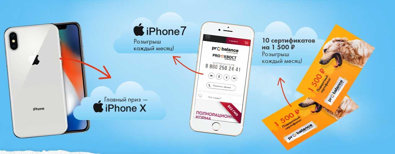 Акция  корма Probalance 2017 на promo.delo-korm.ru