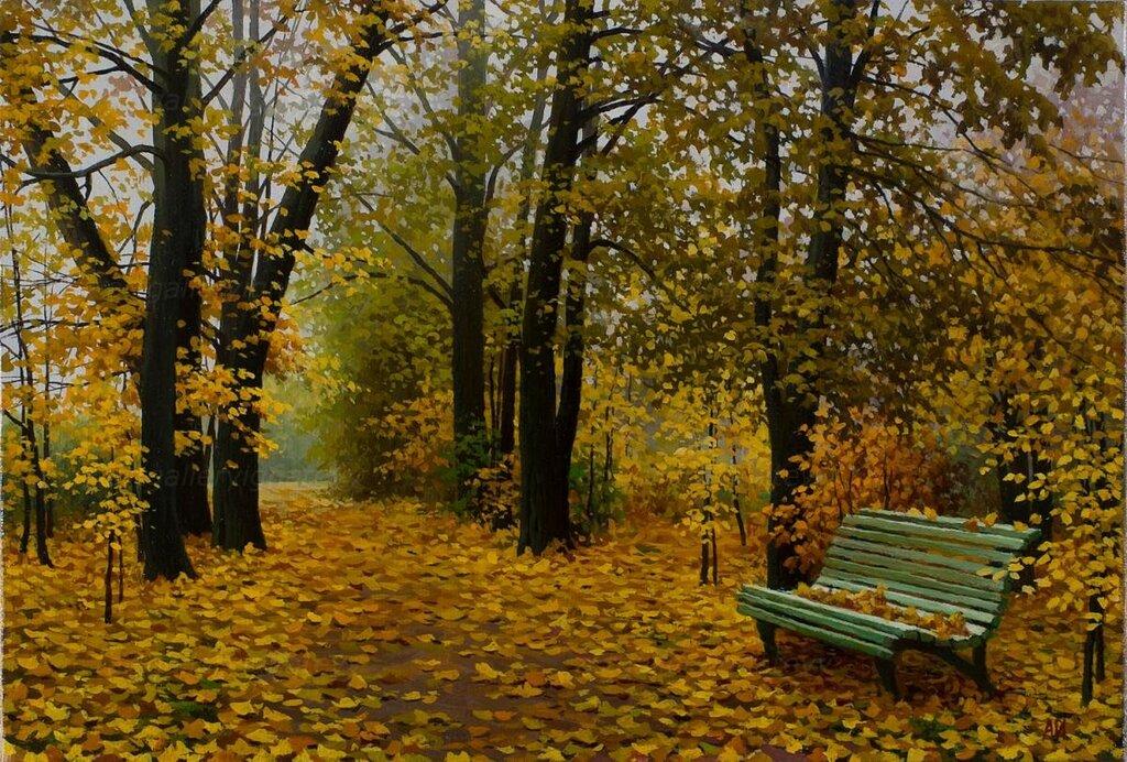 Игнатьев Александр.  Октябрь. Листок кружился... На скамью устало присела осень, царственно строга