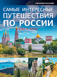 путеводитель по россии