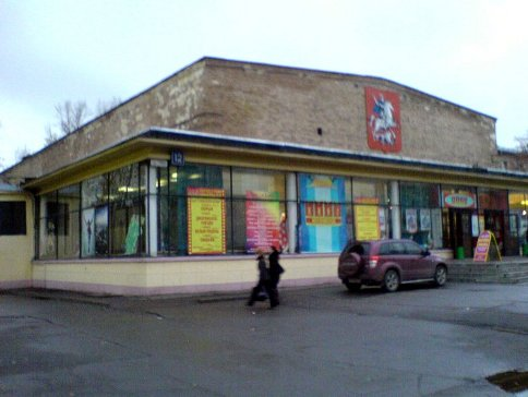 Кинотеатр «Улан-Батор»