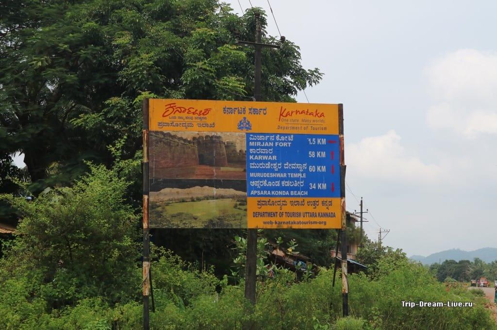 Указатель на повороте к Форту Мирджан в Карнатаке