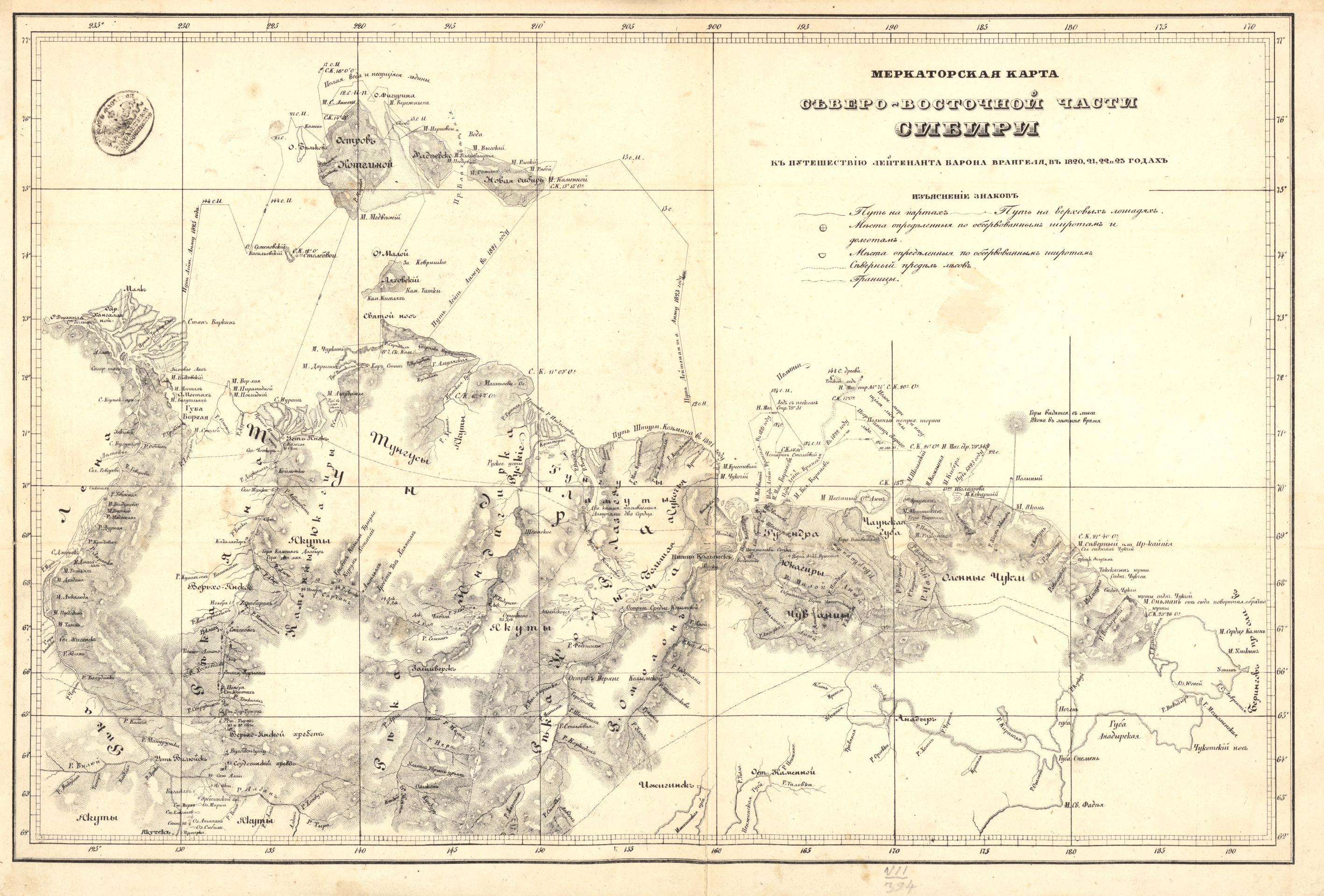 13. Меркаторская карта северо-восточной части Сибири к путешествию лейтенанта барона Врангеля, в 1820, 21, 22 и 23 годах