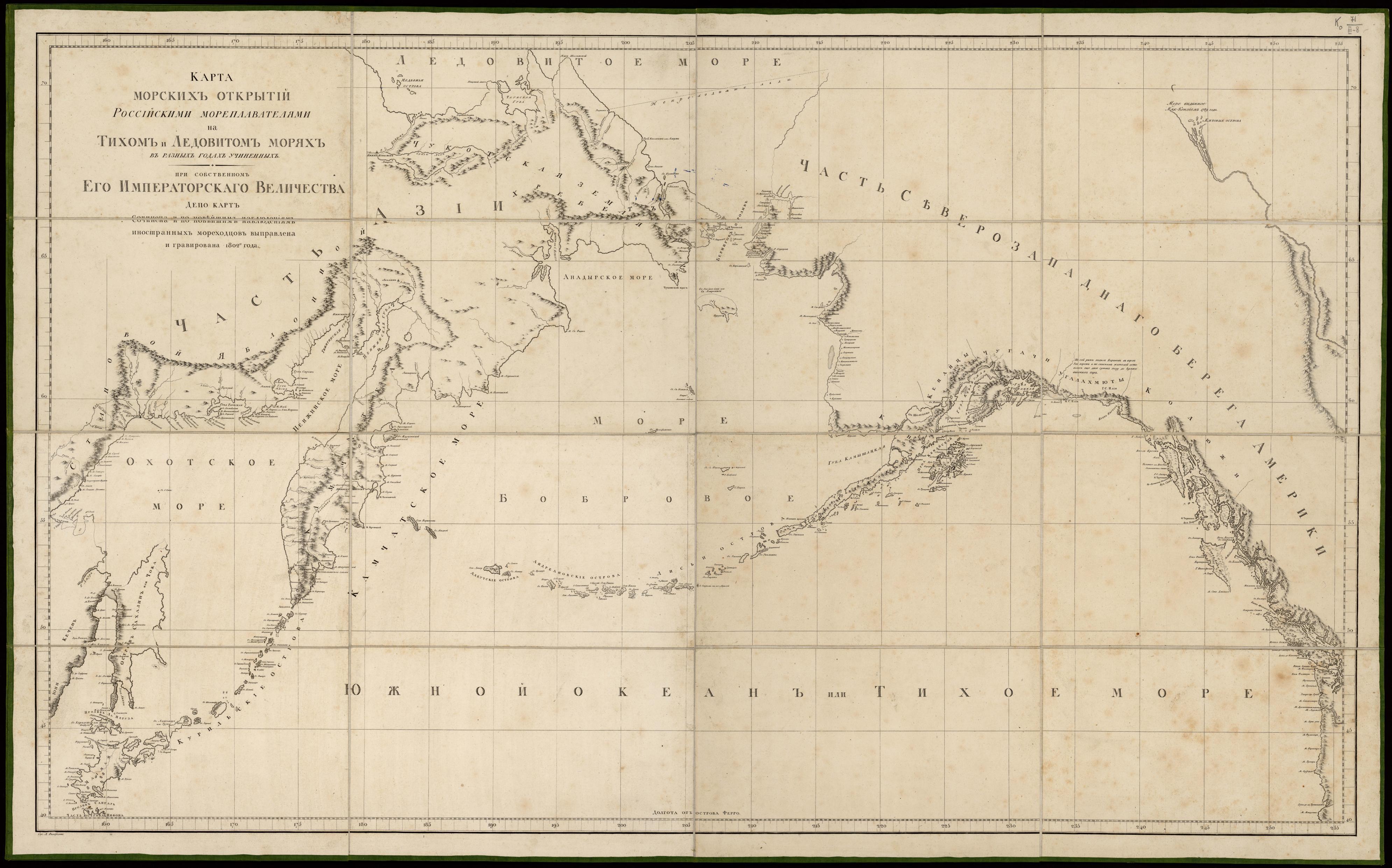 1802. Карта морских открытий российскими мореплавателями на Тихом и Ледовитом морях в разных годах учиненных  сочинена и по новейшим наблюдениям иностранных мореходцев выправлена и гравирована