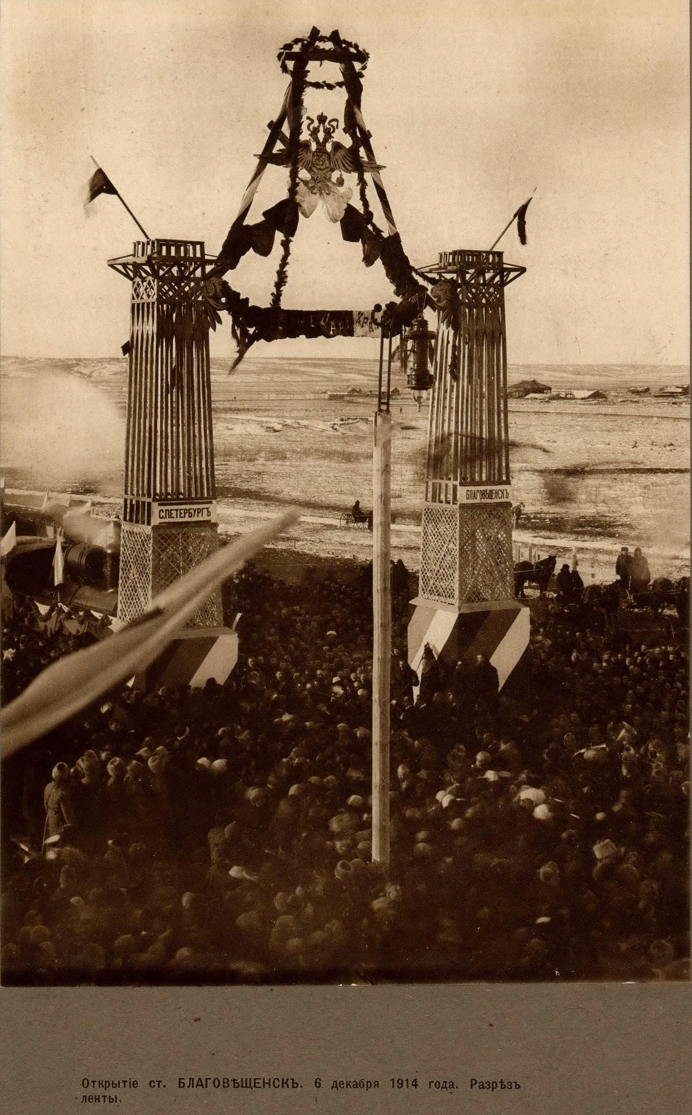 Станция Благовещенск. Открытие станции 4 декабря 1914. Разрез ленты