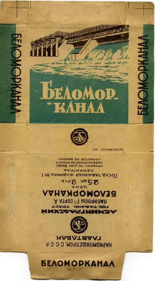 Папиросы Беломор-канал