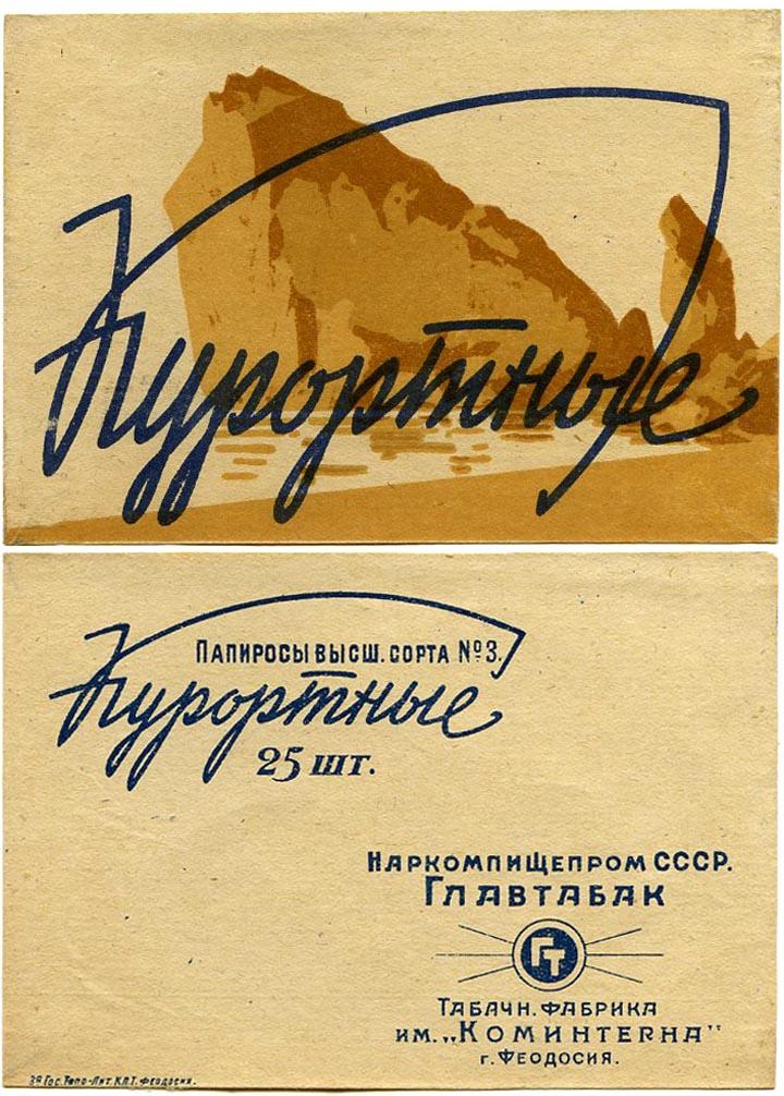 Папиросы Курортные