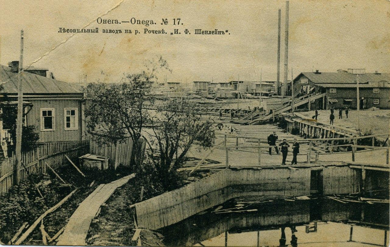 Лесопильный завод И.Ф. Шенлейна в устье реки Рочевы