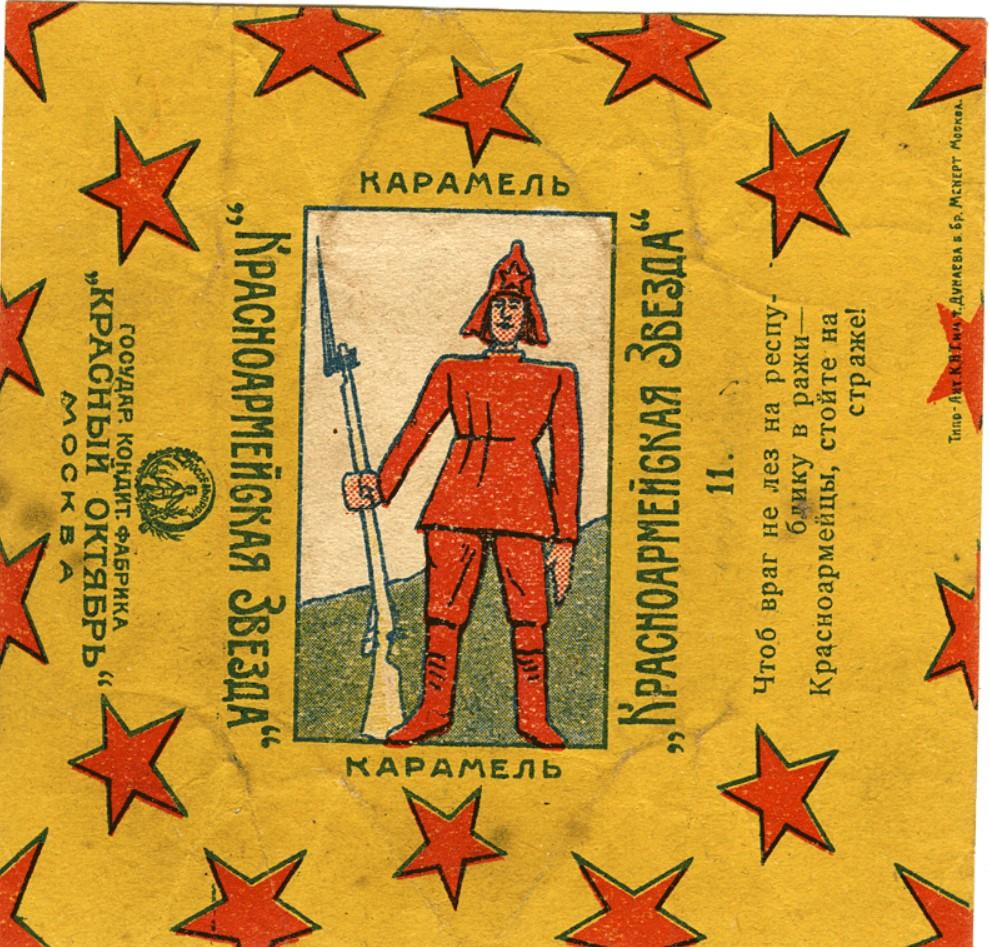 Красный Октябрь. карамель. Красноармейская звезда