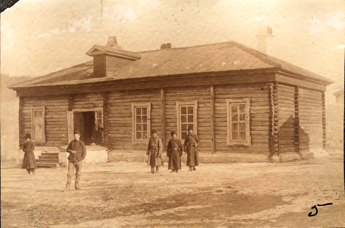 03. Служивые люди и каторжане на фоне здания с табличкой Лазарет