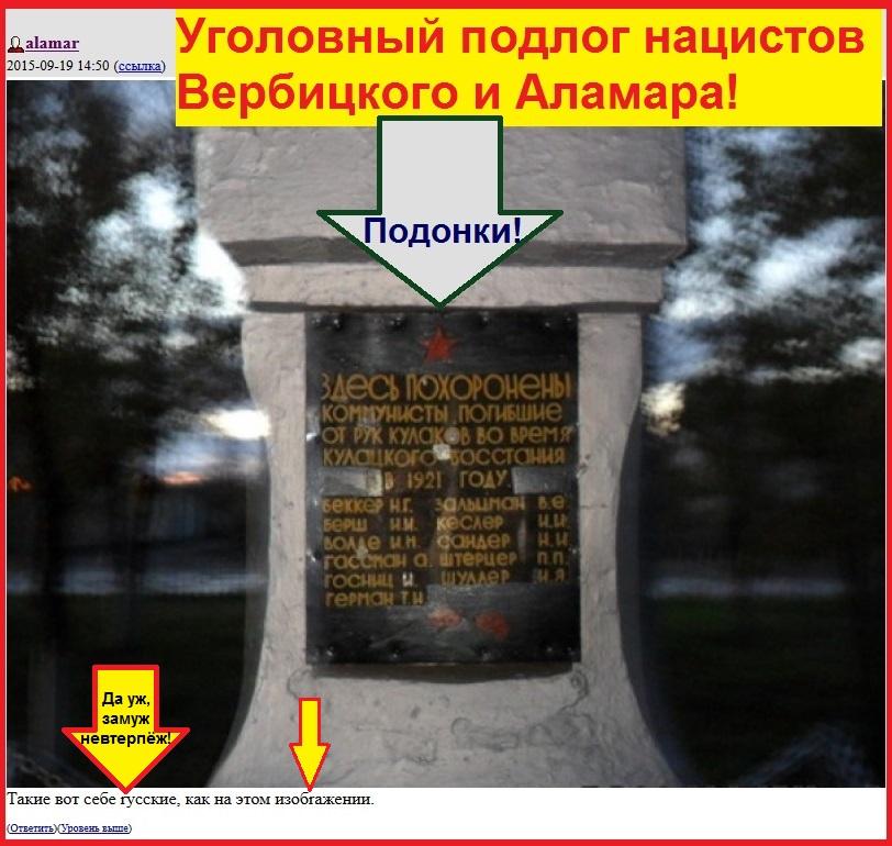 Аламар, Ложь, Антисемитизм, Саратов. (2)