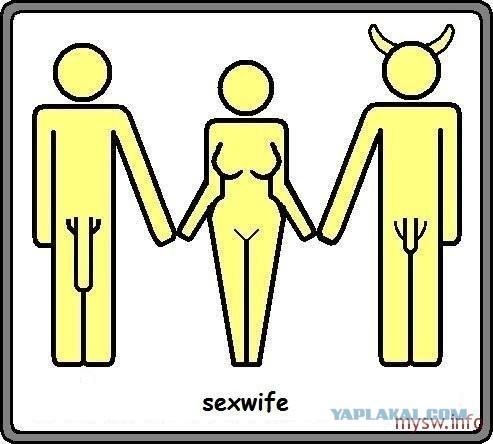 Оригинальные выражения про слово секс