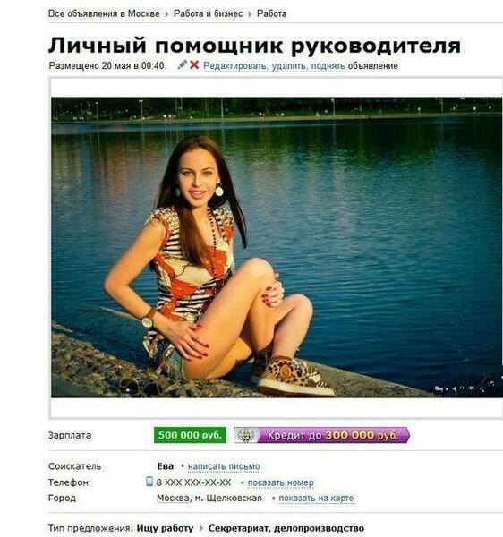Девушка ищет достойную работу (4 фото)