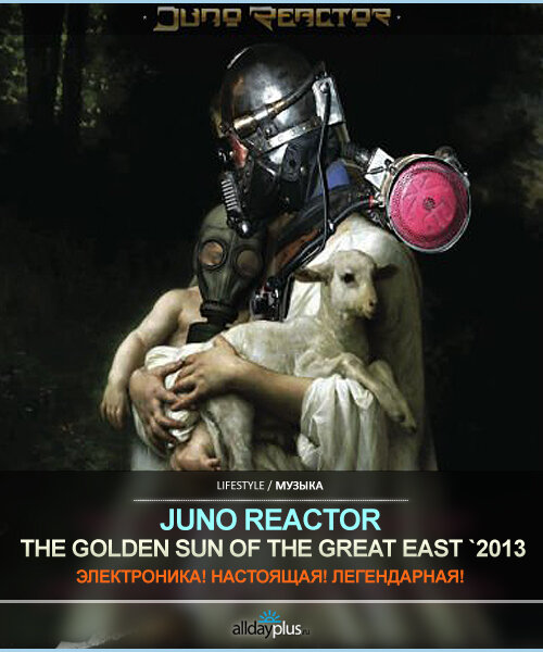 [MUSIC] Juno Reactor - The Golden Sun Of The Great East 2013 [Trance | Electronic | World Music] Download MP3. И - это ж - ЛЕГЕНДА!