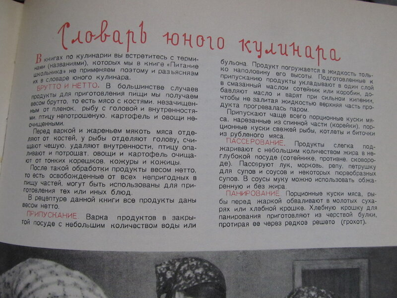 Питание школьника. 1961 г.
