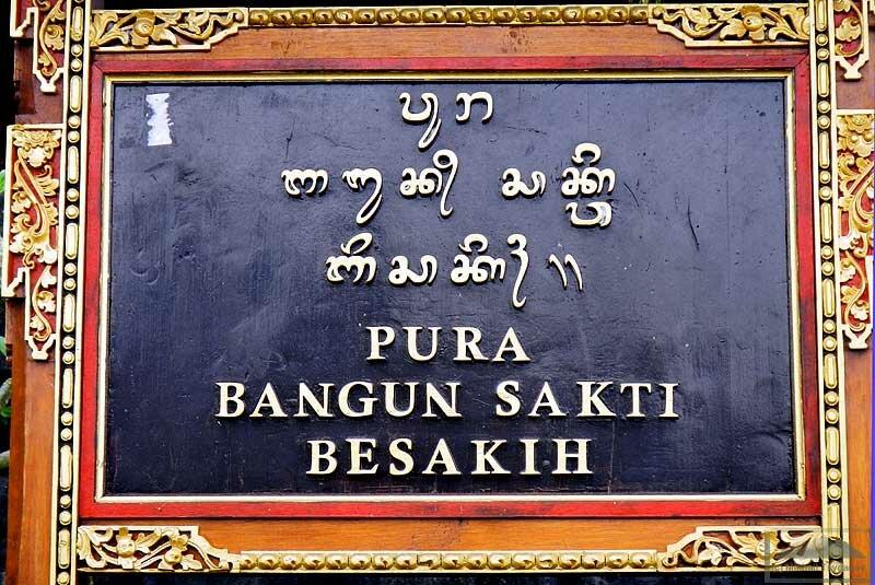 Бангун-Сакти (Бесаких)