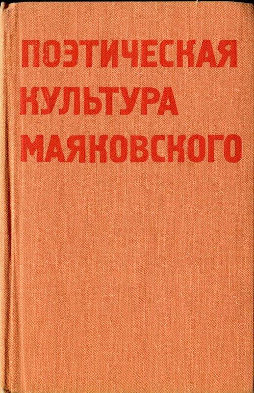 Н.Харджиев. В.Тренин. Поэтическая культура Маяковского