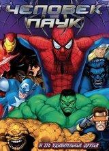 Человек-паук и его друзья (1981-1986)