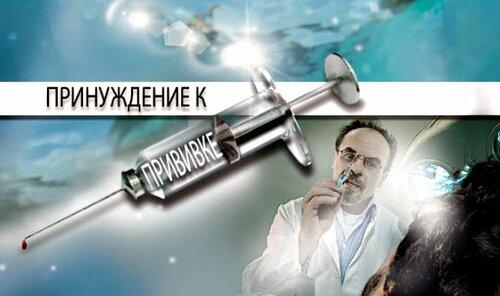 Принуждение к прививке