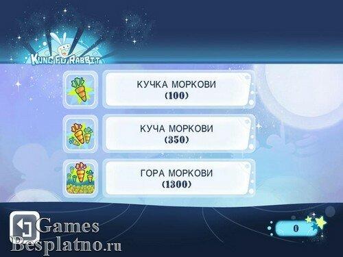 Кунг-Фу Кролик