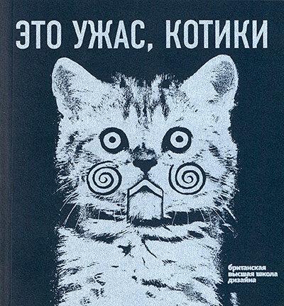 Обложка поэтического сборника «Это ужас, котики», 2013 г.