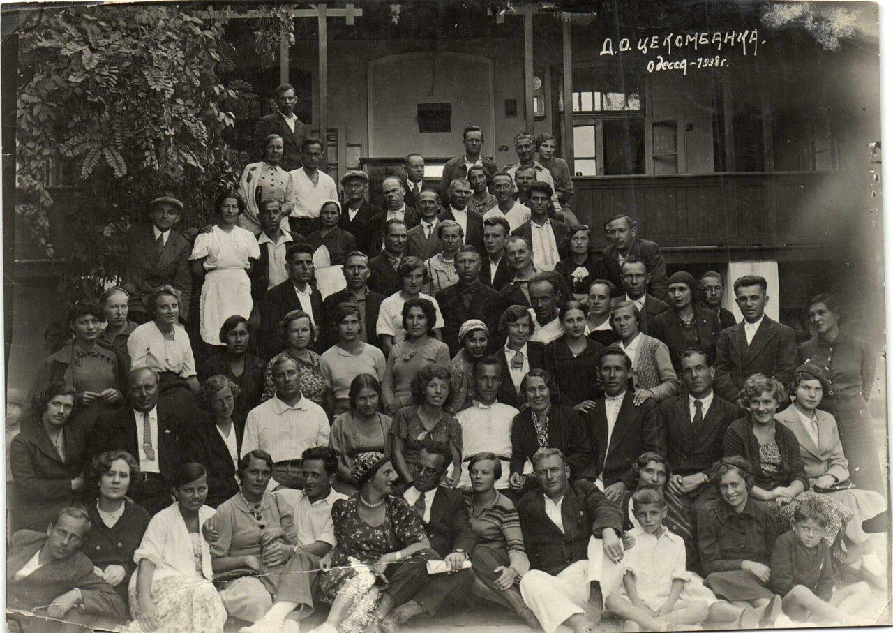 1938. Одесса . Д.О.Цекомбанка.