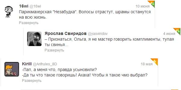 Смешные твиты