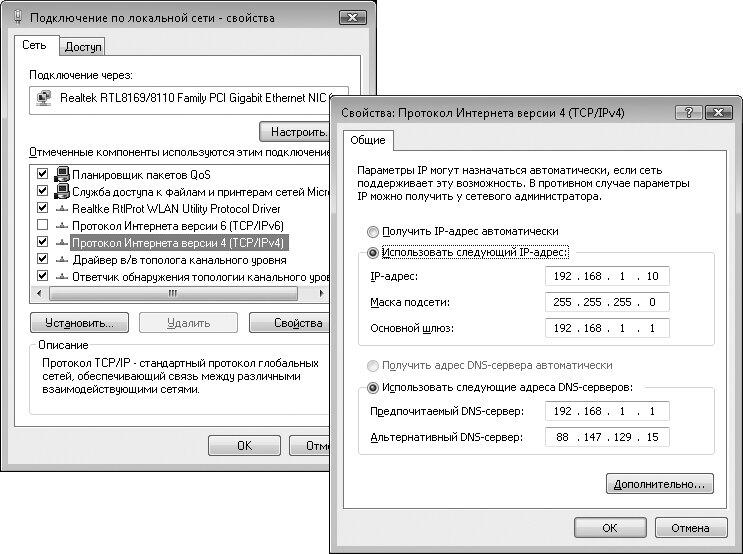 Рис. 8.1. Диалог свойств протокола TCP/IP
