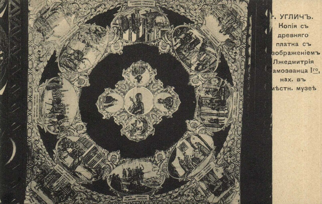 Копия с древнего платка с изображением Лжедмитрия