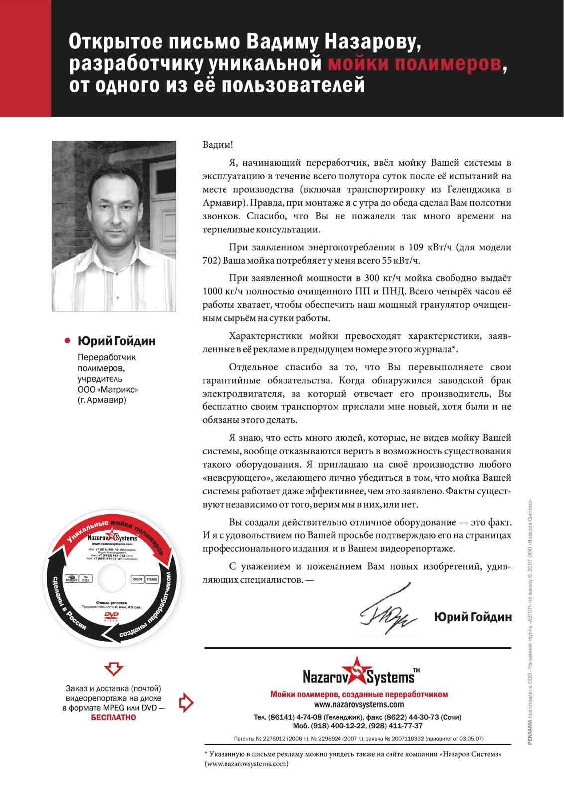 Печатная реклама, денис Богомолов, открытое письмо, мойка полимеров системы Назарова