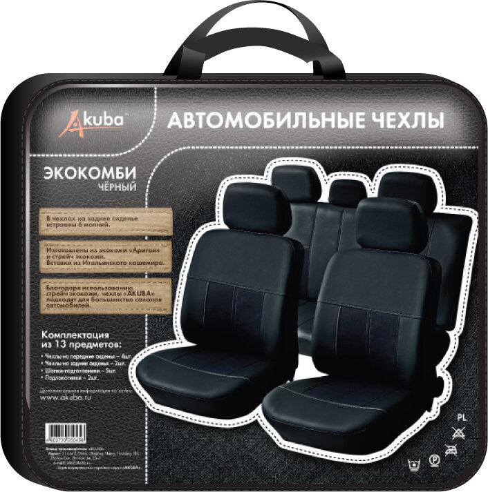AKUBA ЭКОКОМБИ чёрные - упаковка