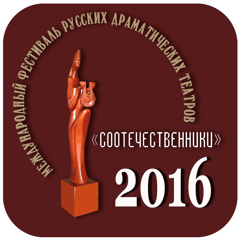 СООТЕЧЕСТВЕННИКИ 2016