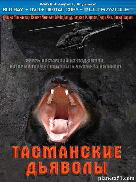 Тасманские дьяволы / Tasmanian Devils (2013/HDRip)