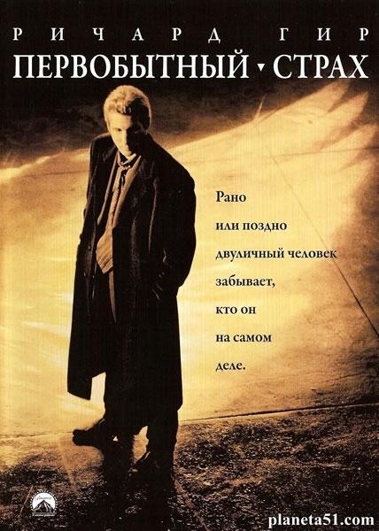 Первобытный страх / Primal Fear (1996/HDRip)