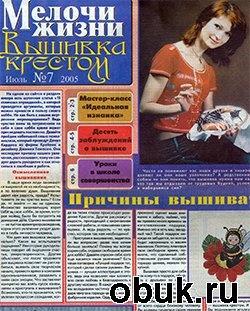 Журнал Мелочи жизни. Вышивка крестом №7, 2005
