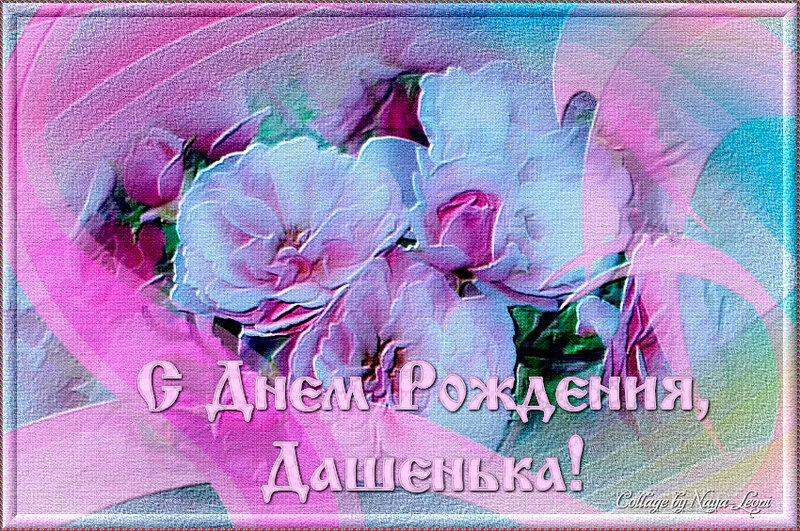 Прикольные, открытка с днем рождения женщине дарья