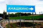 Фамильное село. По Рублево-Успенскому шоссе отъехать 60 км. от МКАД.