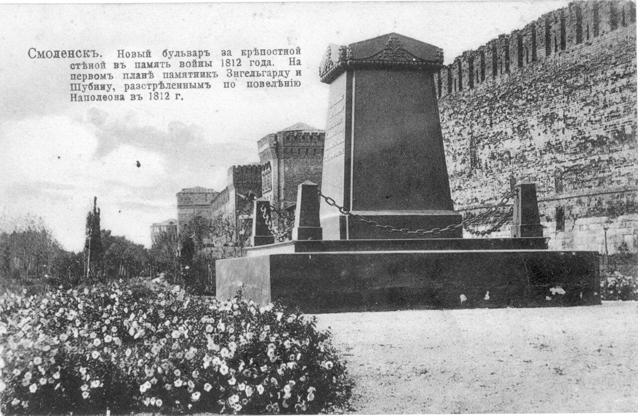 Новый бульвар за крепостной стеной в память войны 1812 года