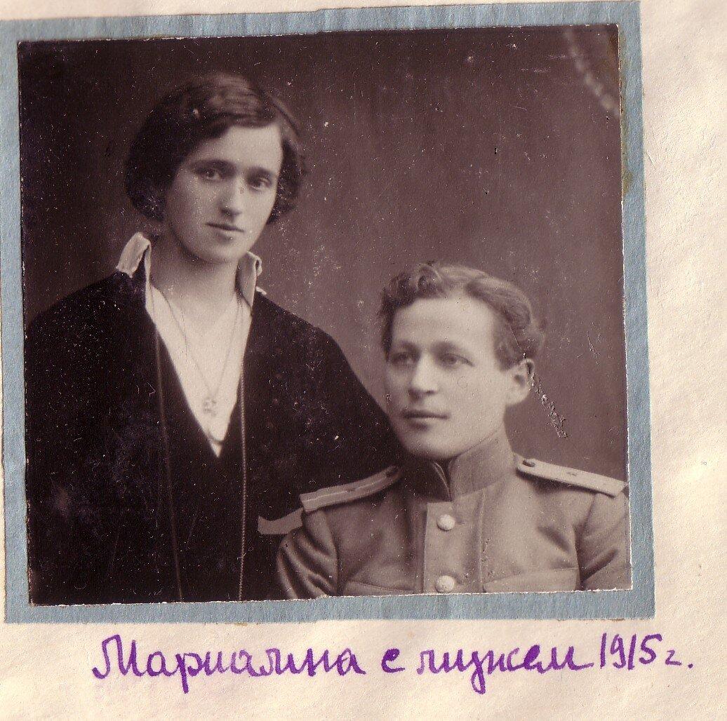 Марианна (сестра) с мужем. 1915