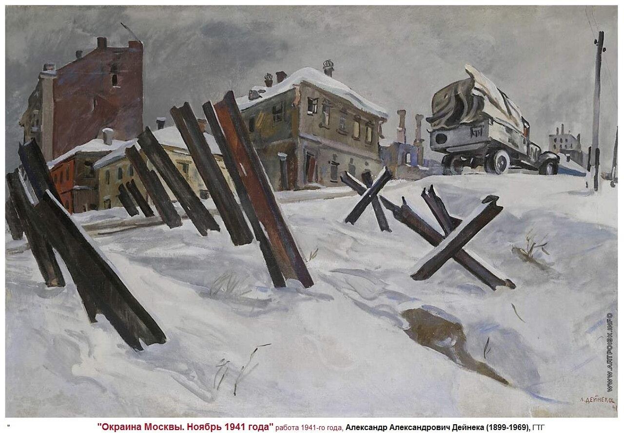 Окраина Москвы. Ноябрь 1941 года, работа 1941года, Дейнека А.А.(1899-1969)
