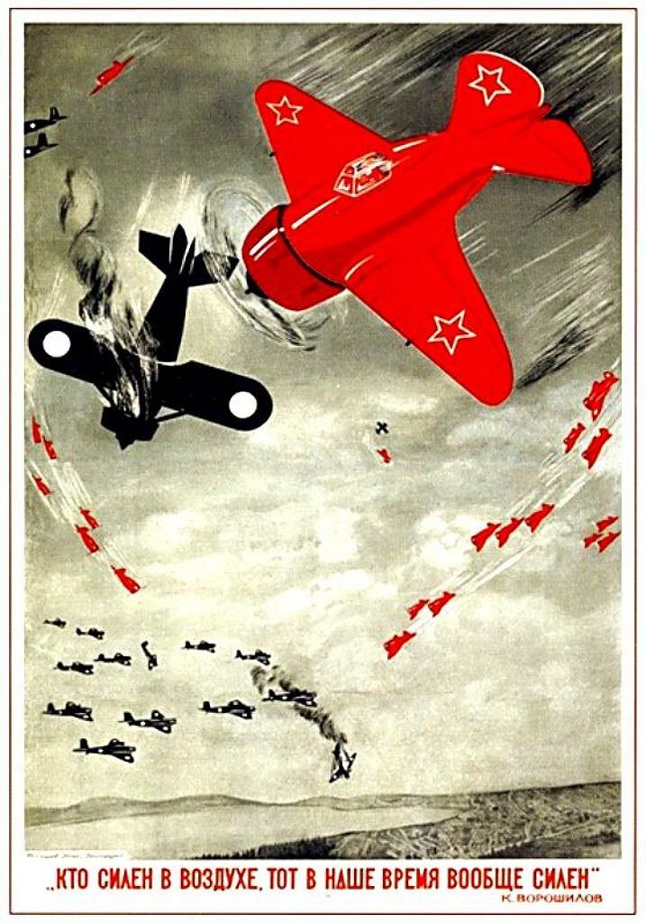 Кто силен в воздухе, тот в наше время вообще силён. К. Ворошилов  1938 г.