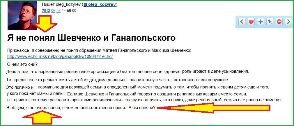 Козырев, РПЦ, Ганапольский, Шевченко(журналист), сироты