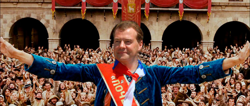 Медведев разрешил себя называть Димоном