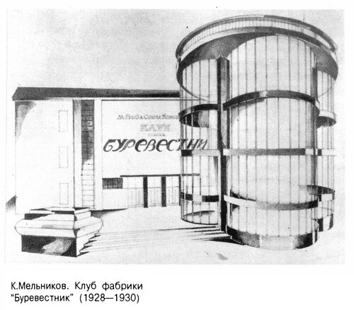 Клуб фабрики Буревестник, общий вид, эскиз